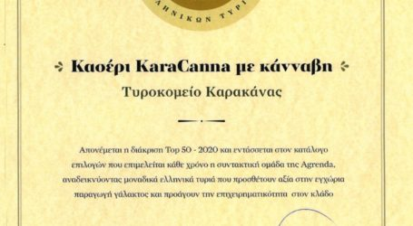 Στα 50 καλύτερα της Ελλάδας για το 2020 το Κανναβότυρο Καρακάνα!
