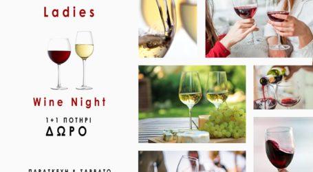 Ladies Wine Night στο Pleasures !