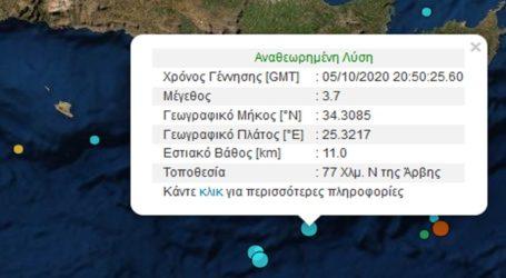 Σεισμική δόνηση 3,7R νότια της Κρήτης