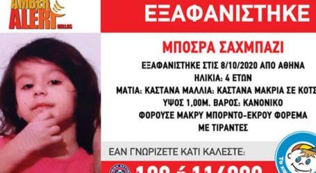 Συναγερμός στις Αρχές για την εξαφάνιση κοριτσιού 4 ετών από την Αθήνα