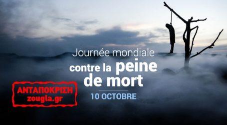 Ε.Ε. και Συμβούλιο της Ευρώπης ζητούν την κατάργηση της θανατικής ποινής σ' όλο τον κόσμο!