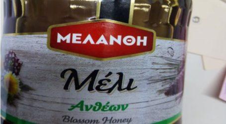 Νοθευμένο μέλι ανακαλεί από την αγορά ο ΕΦΕΤ