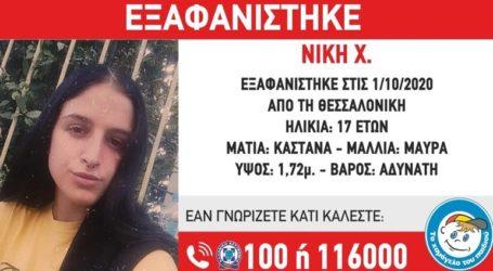 Εξαφανίστηκε 17χρονη από τη Θεσσαλονίκη