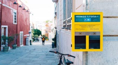 Επεκτείνεται τo «Γόπα project» του Δήμου Αθηναίων