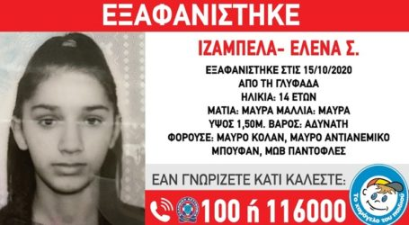 Εξαφανίστηκε 14χρονη από τη Γλυφάδα