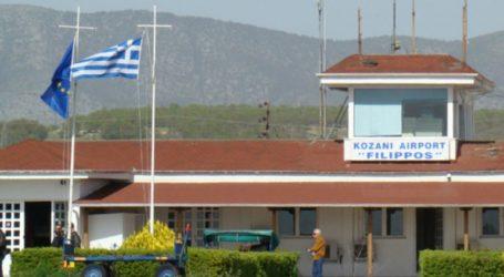 Lockdown και στο αεροδρόμιο Κοζάνης