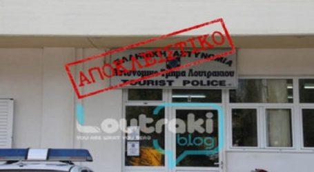 Εξαρθρώθηκε συμμορία ανηλίκων που έκλεβε και εκβίαζε παιδιά στο Λουτράκι