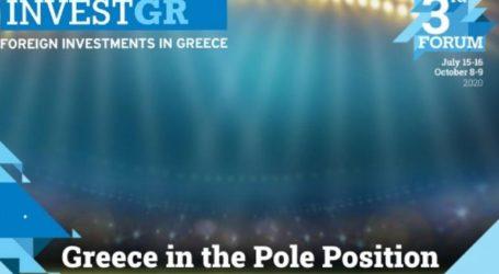 Reforming the Greek Economy θα πραγματοποιηθεί στις 14 Ιουλίου 2021