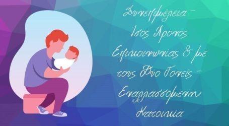 Μήνυμα του Αντώνη Κανάκη για τη συνεπιμέλεια των παιδιών
