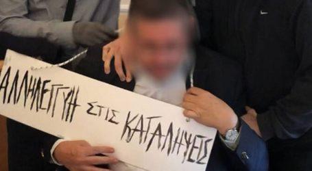 Άγνωστοι εισέβαλαν στο γραφείο του πρύτανη της ΑΣΟΕΕ και πέρασαν ταμπέλα στον λαιμό του