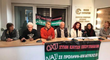 Επιτροπή Αγώνα Πολιτών: Συνάντηση με Γυμναστικό Σύλλογο Βόλου με αφορμή την πρόταση  για καθολικό lockdown