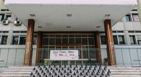Δράση της ομάδας «Κανένας Μόνος – Καμία Μόνη» έξω από τα δικαστήρια της Λάρισας για τη δίκη της Χρυσής Αυγής (φωτο)