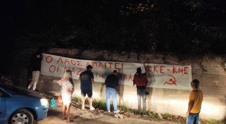 Πανό για την καταδίκη της Χρυσής Αυγής στη Ζαγορά ανάρτησε το ΚΚΕ