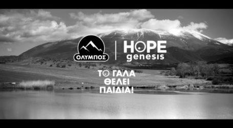 Η Όλυμπος στο πλευρό της HopeGenesis κατά της υπογεννητικότητας