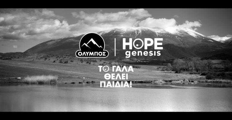 Olympos Hope Genesis 780x405