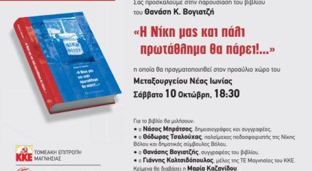 Παρουσιάζει το βιβλίο του ο Θ. Βογιατζής: «Η Νίκη μας και πάλι πρωτάθλημα θα πάρει!…»