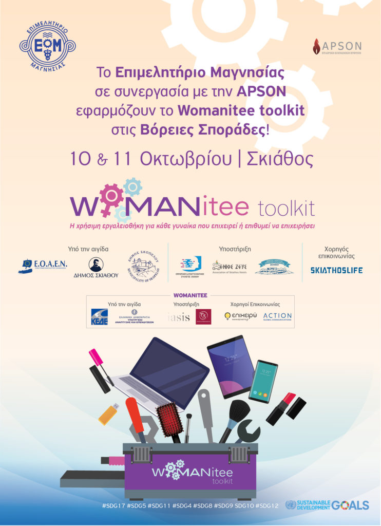 WOMANITEE toolkit SPORADES