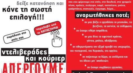 8 Oκτώβρη 2020: Κάλεσμα σε απεργία courier – διανομείς