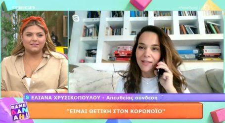 Η Ελιάνα Χρυσικοπούλου ανακοίνωσε πως είναι θετική στον κορωνοϊό