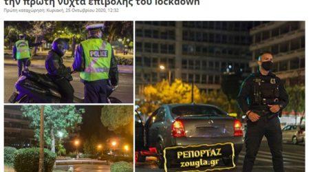 Δεκάδες χιλιάδες έλεγχοι για μάσκες και πέντε συλλήψεις για τα μέτρα από την ΕΛ.ΑΣ.
