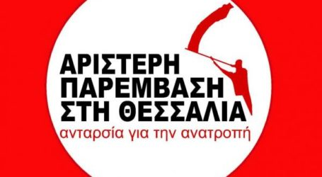 Αριστερή Παρέμβαση: Μπαράζ αιτήσεων εταιριών για τυποποίηση σκουπιδιών προς καύση στη Μαγνησία