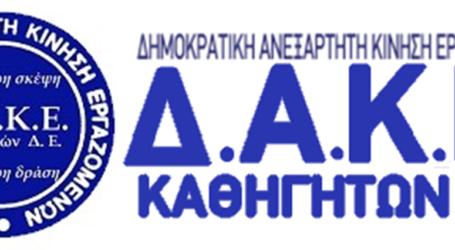 ΔΑΚΕ Καθηγητών Δ.Ε.: Ο κηδεμόνας και οι «ανιδιοτελείς» «ακηδεμόνευτοι»