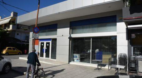 Υποκατάστημα της Eurobank στη Λάρισα έβαλε «λουκέτο» (φωτο)