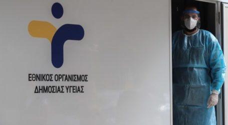 Κινητές Μονάδες του ΕΟΔΥ στην Ελασσόνα