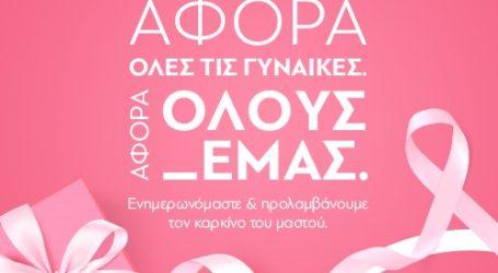 Συνεργασία FashionCityOutlet – Ελληνικής Αντικαρκινικής Εταιρείας για την παγκόσμια ημέρα κατά του Καρκίνου του Μαστού