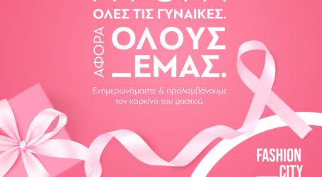 Συνεργασία Fashion City Outlet – Ελληνικής Αντικαρκινικής Εταιρείας για την παγκόσμια ημέρα κατά του Καρκίνου του Μαστού