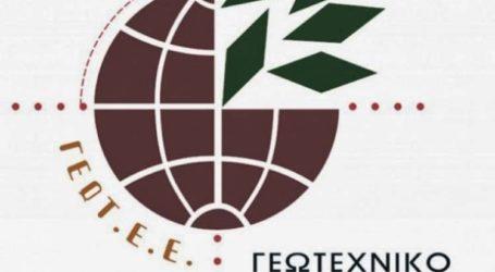 Συνάντηση εργασίας για το υδατικό πρόβλημα της Θεσσαλίας στο ΓΕΩΤΕΕ
