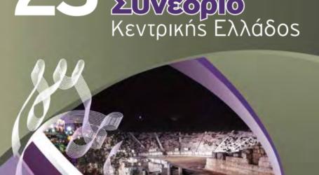 Το 23οΚαρδιολογικό Συνέδριο Κεντρικής Ελλάδος το Σαββατοκύριακο στη Λάρισα
