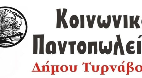 Υποβολή αιτήσεων για το Κοινωνικό Παντοπωλείο Δήμου Τυρνάβου