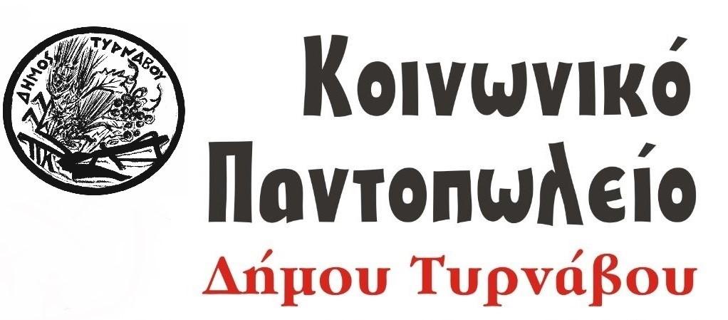 koinwniko pantopoleio dhmou tyrnavou
