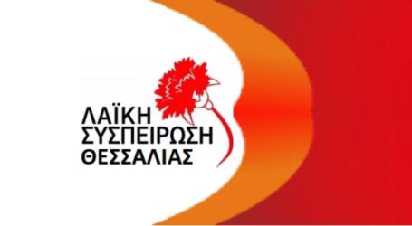 Αίτημα των περιφερειακών συμβούλων της Λαϊκής Συσπείρωσης Θεσσαλίας για αποπομπή της«Ελληνικής Αυγής» από την Περιφέρεια