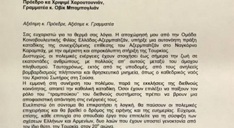 Χαρακόπουλος προς Αρμένικη Εθνική Επιτροπή Ελλάδος:Αυτονόητη πράξη η αποχώρηση μου από την ομάδα φιλίας με το Αζερμπαϊτζάν