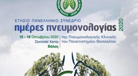 Αρχίζει αύριο το Πανελλήνιο Συνέδριο Πνευμονολογίας στον Βόλο