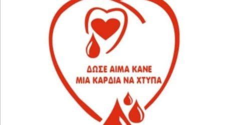 """Σύλλογος Εθελοντών Αιμοδοτών Φαλάνης: """"Ένα μεγάλο ευχαριστώ για τη…. μετάγγιση καρδιάς στο συνάνθρωπό μας!"""""""