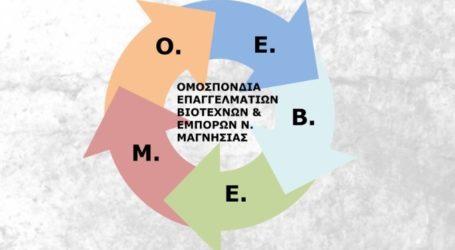ΟΕΒΕΜ: Το μήνυμα του Πολυτεχνείου πιο επίκαιρο από ποτέ
