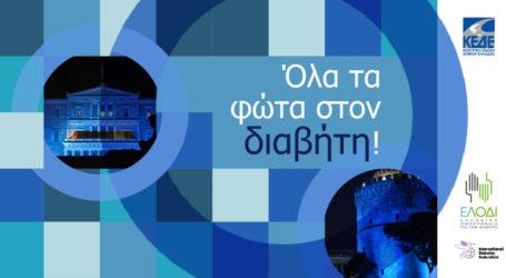 Στα μπλε δημοτικό κτίριο του Βόλου για την Παγκόσμια Ημέρα Διαβήτη