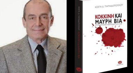 Το συγκλονιστικό βιβλίο του Βολιώτη δικηγόρου Κώστα Παπαδόπουλου