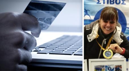 Θύμα χάκερ έπεσε προπονήτρια της Νίκης Βόλου – Έχασε 200 ευρώ!