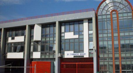 Κλείνει ακόμα ένα Γυμνάσιο του Βόλου λόγω κορωνοϊού