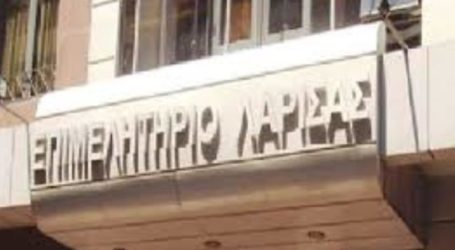Επιμελητήριο Λάρισας: Παράταση έναρξης ισχύος του Νόμου «Ρύθμιση Οφειλών και Παροχή Δεύτερης Ευκαιρίας»