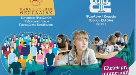 Ανοικτή διαδικτυακή Επιστημονική Συνάντηση από το Πανεπιστήμιο Θεσσαλίας