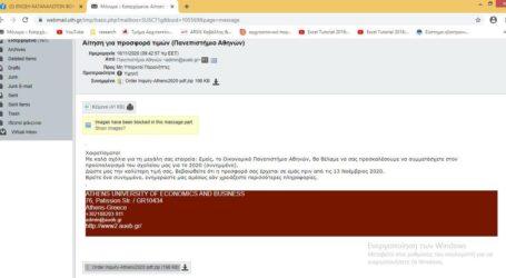Ένωση Καταναλωτών Βόλου: Νέο email απάτη – Μην το ανοίξετε