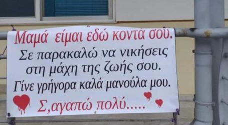 """""""Μανούλα γίνε καλά"""". Συγκλονιστικό μήνυμα σε νοσηλευόμενη στη ΜΕΘ στη Λάρισα"""