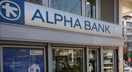 Βόλος: Κρούσμα κορωνοϊού σε υπάλληλο της Alpha Bank – Κλειστό το κατάστημα