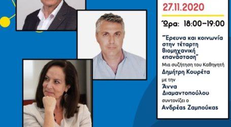Βραδιά Ερευνητή – Συζήτηση Δ. Κουρέτα με την Άννα Διαμαντοπούλου