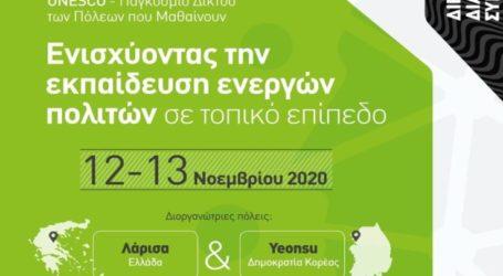 Ξεκινάει το Διεθνές Συνέδριο για την «εκπαίδευση ενεργών πολιτών»